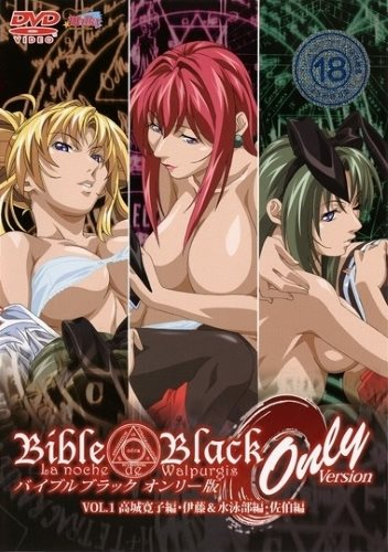 Bible Black Only Version